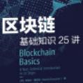 区块链基础知识25讲 https://item.jd.com/12452817.html