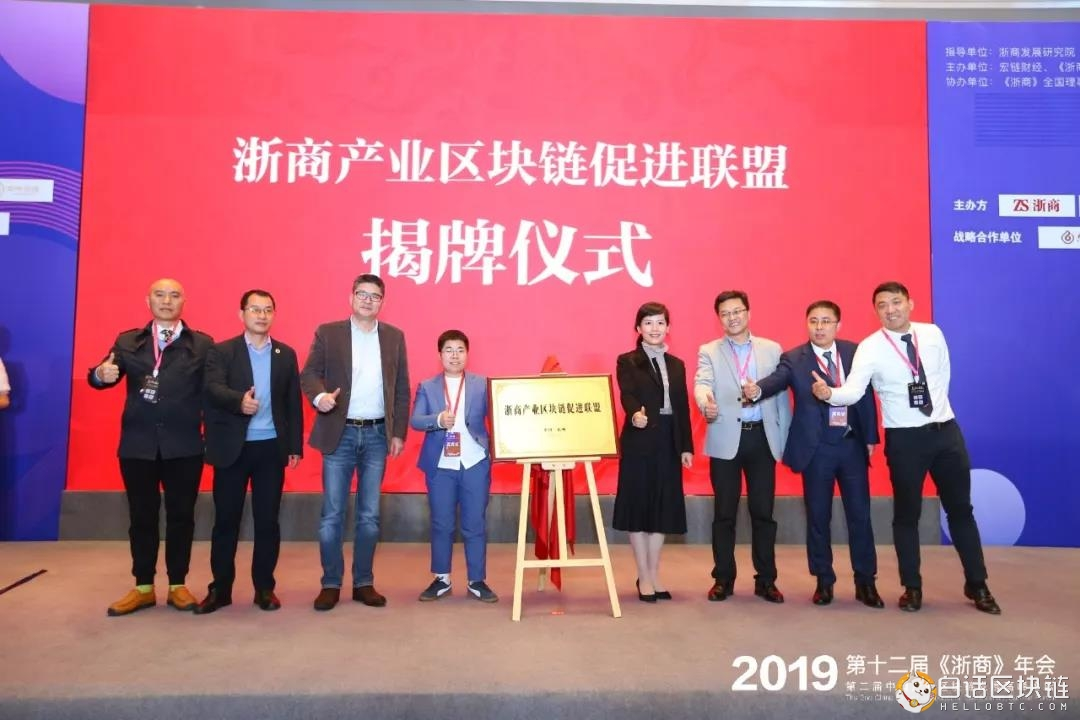 热烈祝贺中国第二届产业区块链发展高峰论坛成功举办!-宏链财经